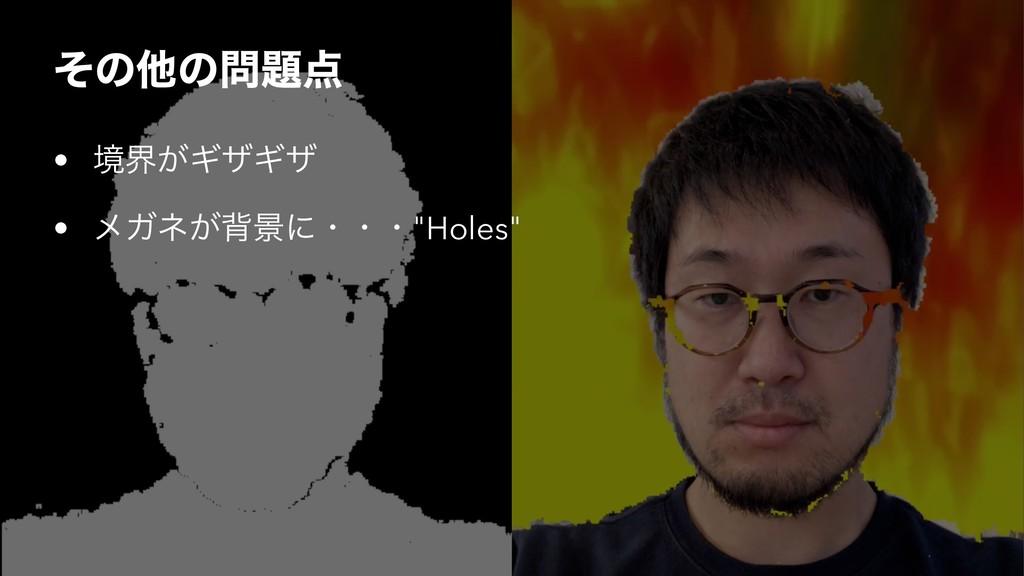 """ͦͷଞͷ • ڥք͕ΪβΪβ • ϝΨω͕എܠʹɾɾɾ""""Holes"""""""