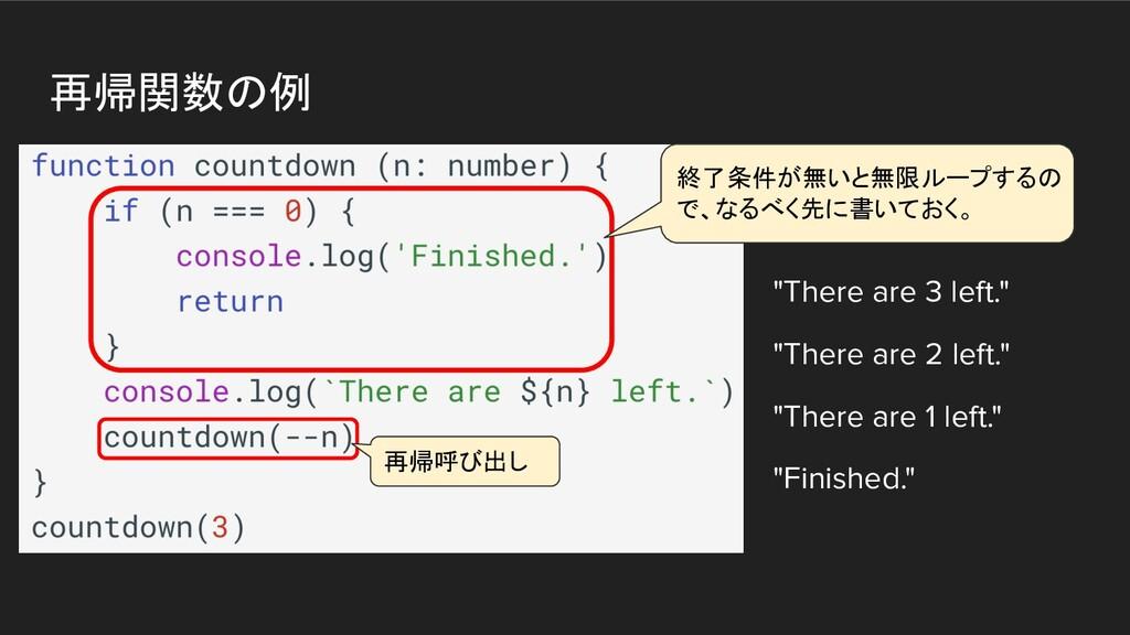 """再帰関数の例 """"There are 3 left."""" """"There are 2 left."""" ..."""