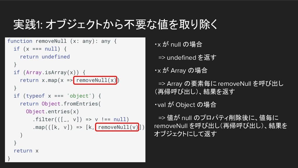 実践1: オブジェクトから不要な値を取り除く ・x が null の場合  => undefin...