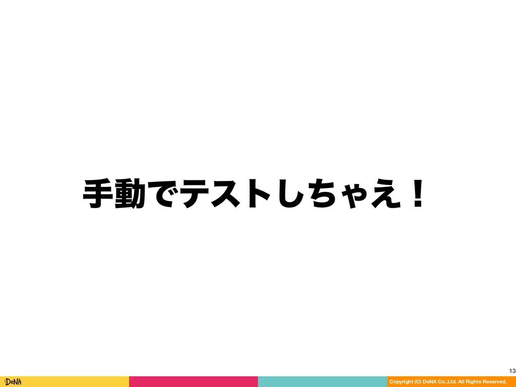 खಈͰςετͪ͠Ό͑ʂ 13 Copyright (C) DeNA Co.,Ltd. All ...