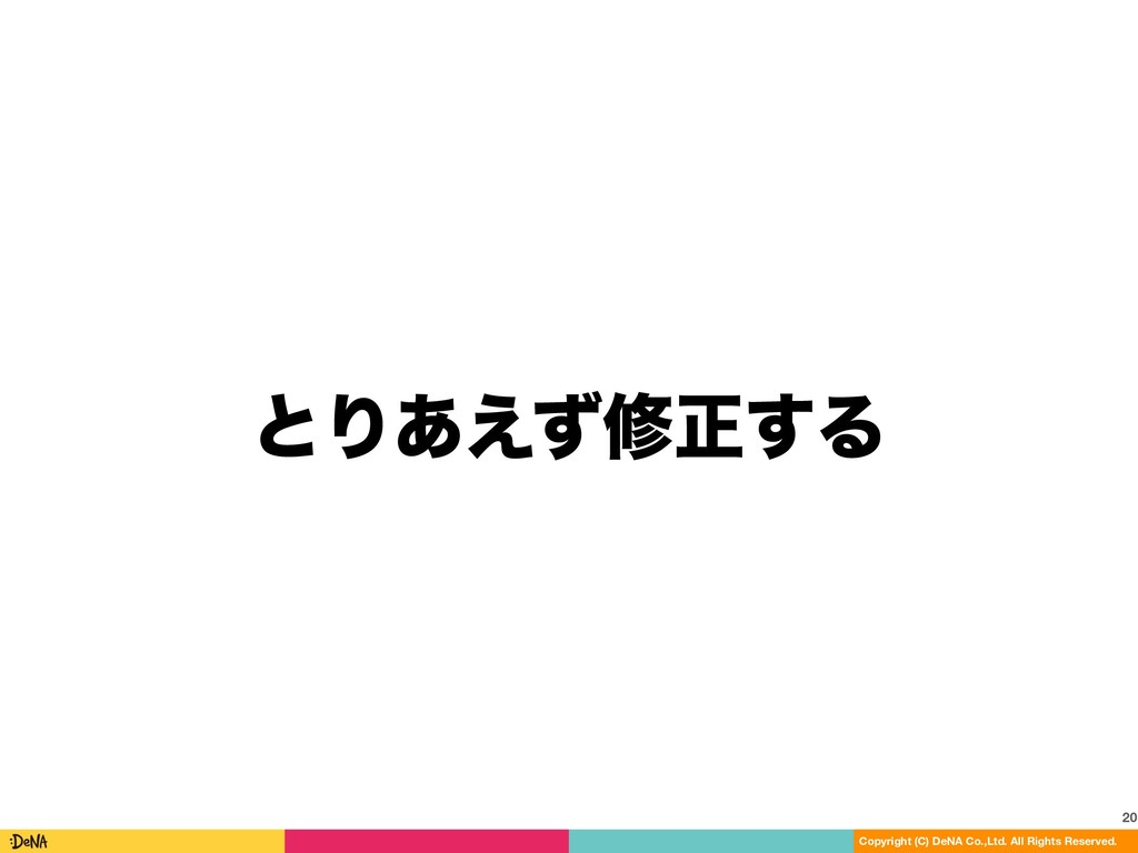 ͱΓ͋͑ͣमਖ਼͢Δ 20 Copyright (C) DeNA Co.,Ltd. All Ri...