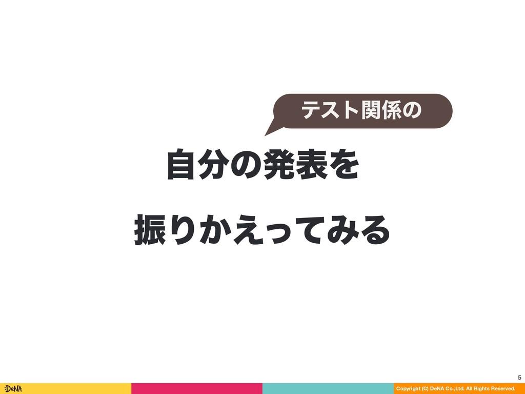 ࣗͷൃදΛ ৼΓ͔͑ͬͯΈΔ 5 Copyright (C) DeNA Co.,Ltd. ...
