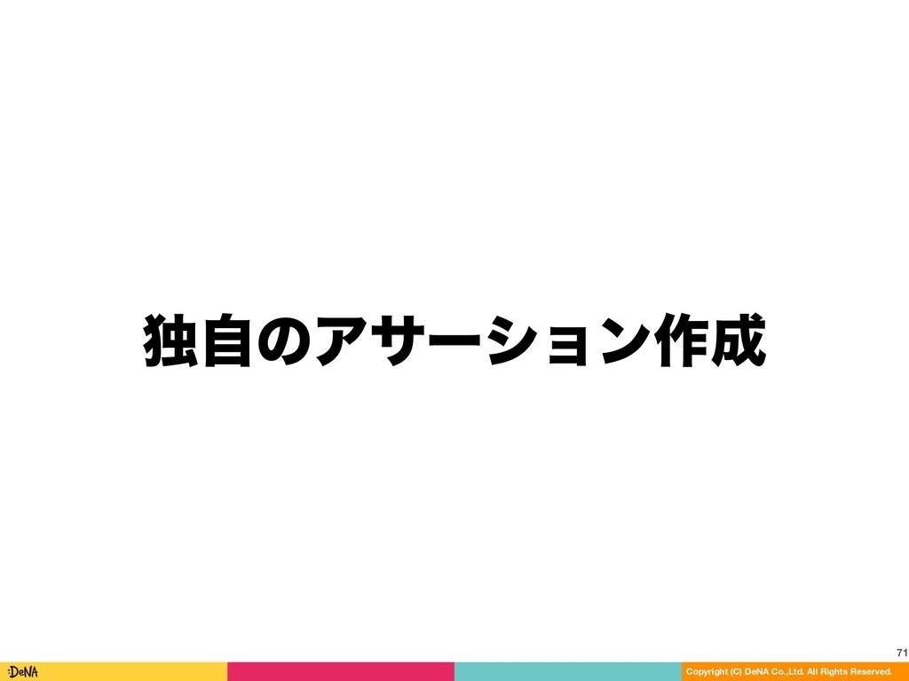 ಠࣗͷΞαʔγϣϯ࡞ 71 Copyright (C) DeNA Co.,Ltd. All ...