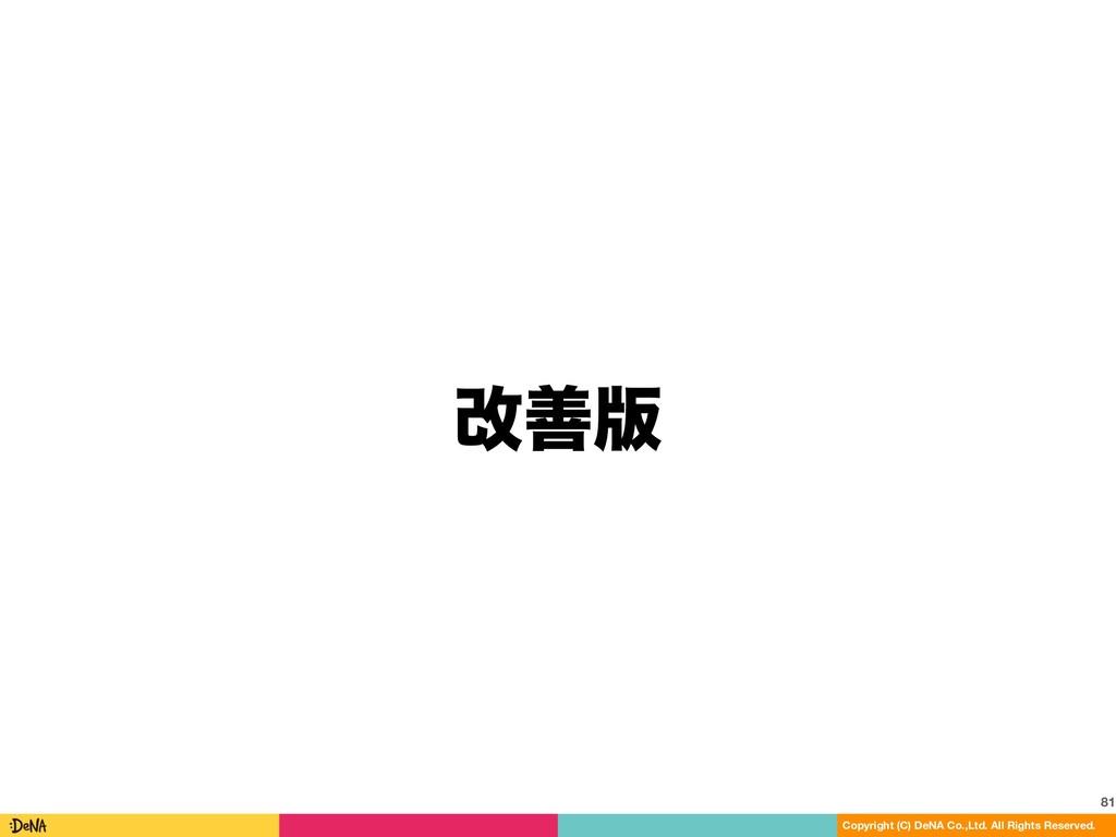 վળ൛ 81 Copyright (C) DeNA Co.,Ltd. All Rights R...