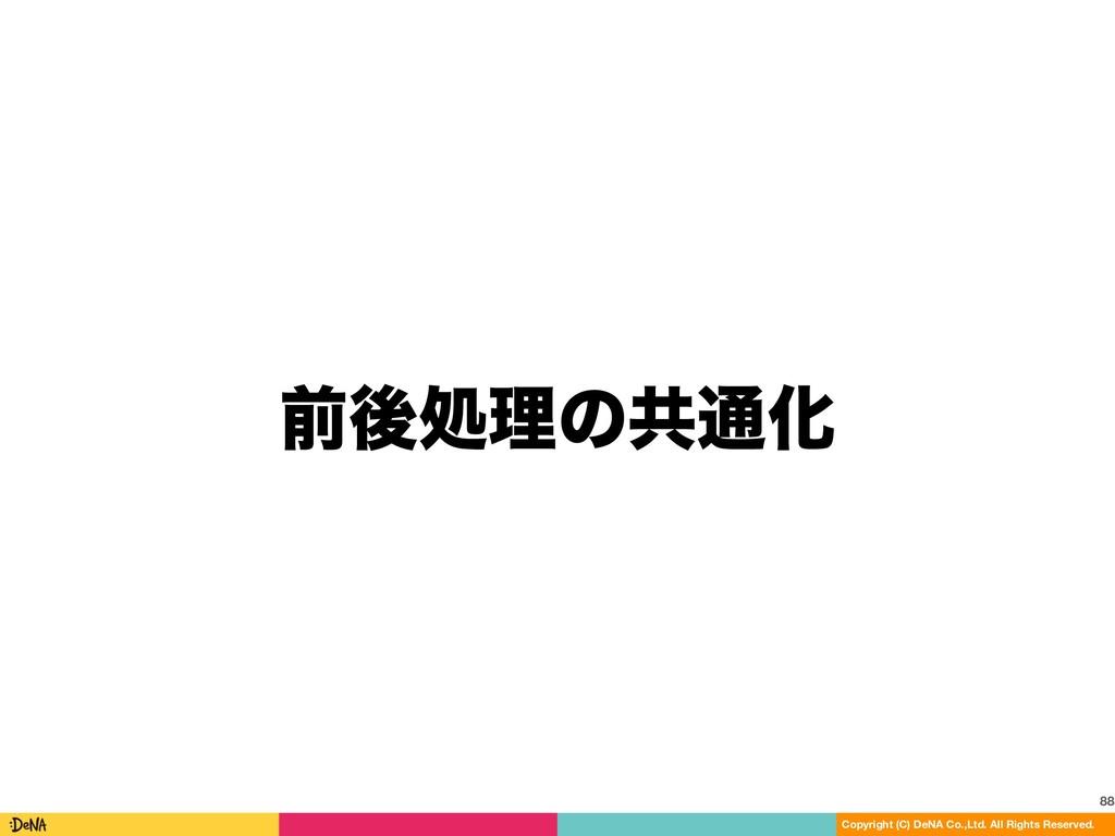 લޙॲཧͷڞ௨Խ 88 Copyright (C) DeNA Co.,Ltd. All Rig...
