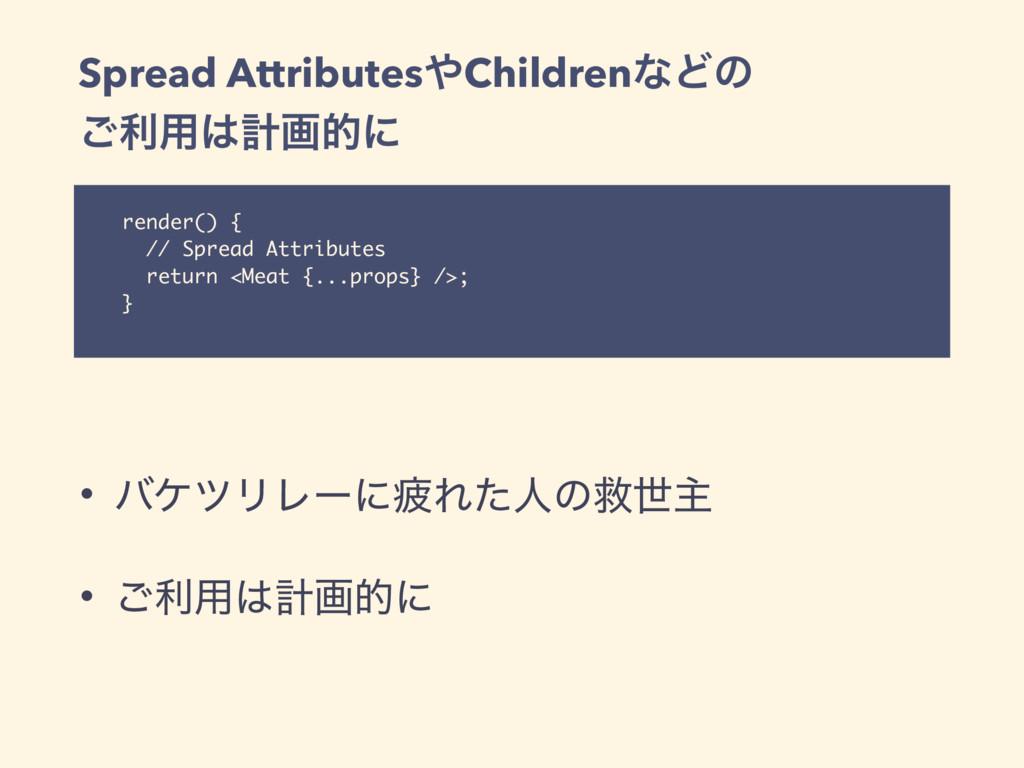 Spread AttributesChildrenͳͲͷ ͝ར༻ܭըతʹ render()...