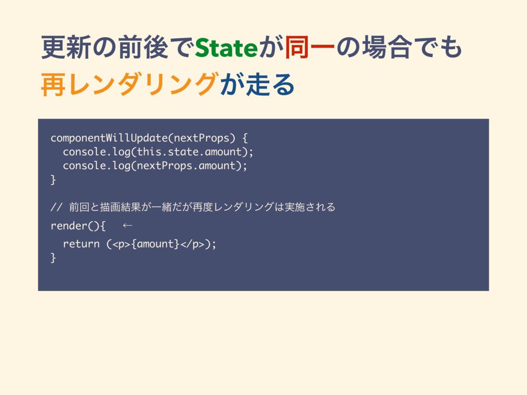 componentWillUpdate(nextProps) { console.log(th...