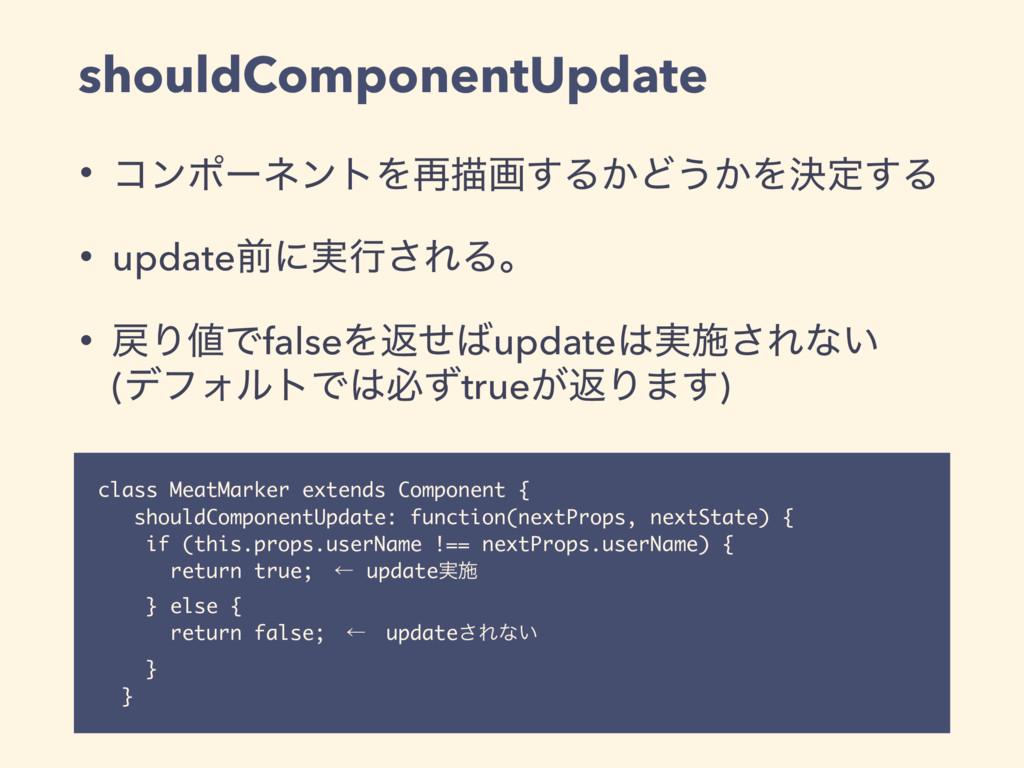 shouldComponentUpdate class MeatMarker extends ...