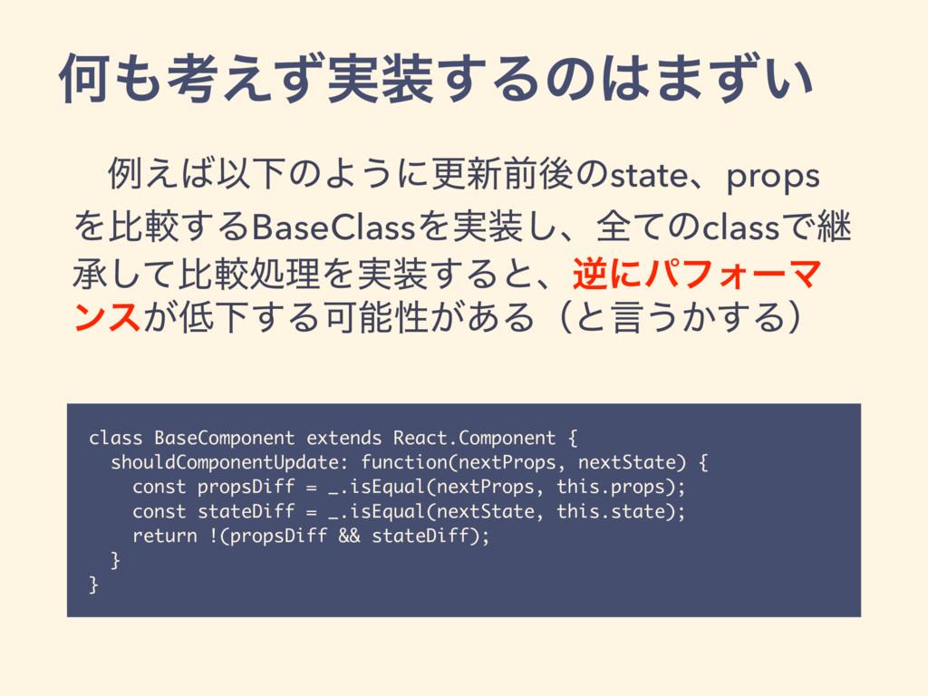 Կߟ࣮͑ͣ͢Δͷ·͍ͣ class BaseComponent extends Reac...