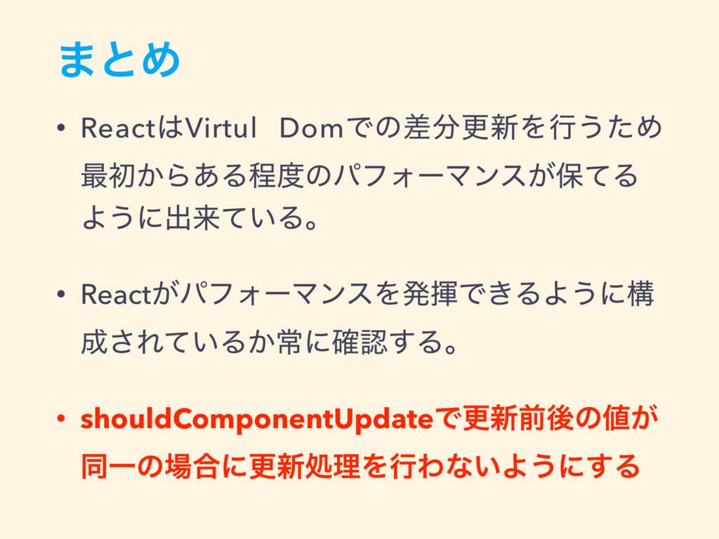 ·ͱΊ • ReactVirtul DomͰͷࠩߋ৽Λߦ͏ͨΊɹ ɹ ࠷ॳ͔Β͋Δఔͷύ...