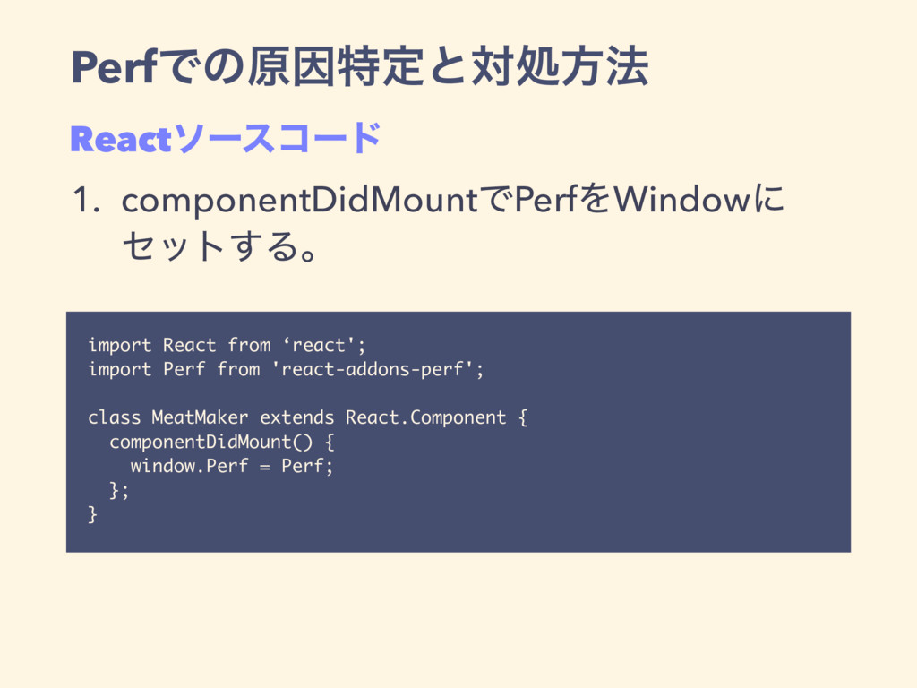 PerfͰͷݪҼಛఆͱରॲํ๏ import React from 'react'; impo...