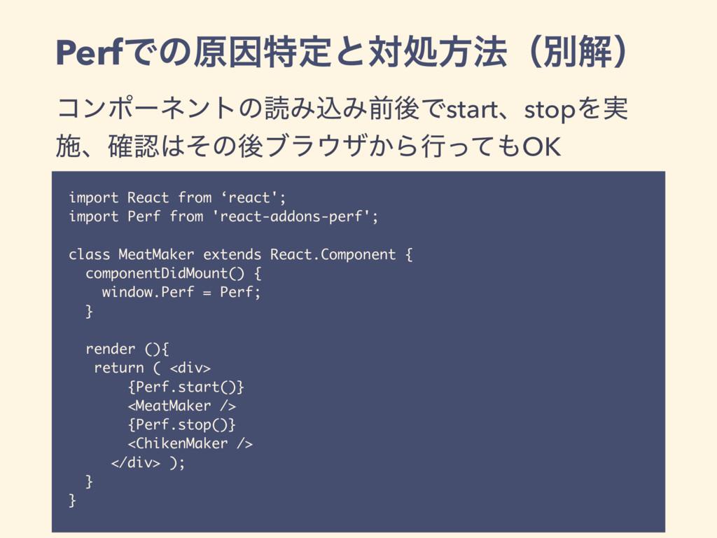 PerfͰͷݪҼಛఆͱରॲํ๏ʢผղʣ import React from 'react'; ...