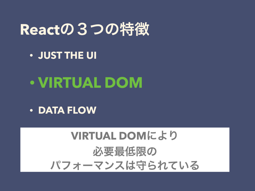 Reactͷ̏ͭͷಛ • JUST THE UI • VIRTUAL DOM • DATA ...