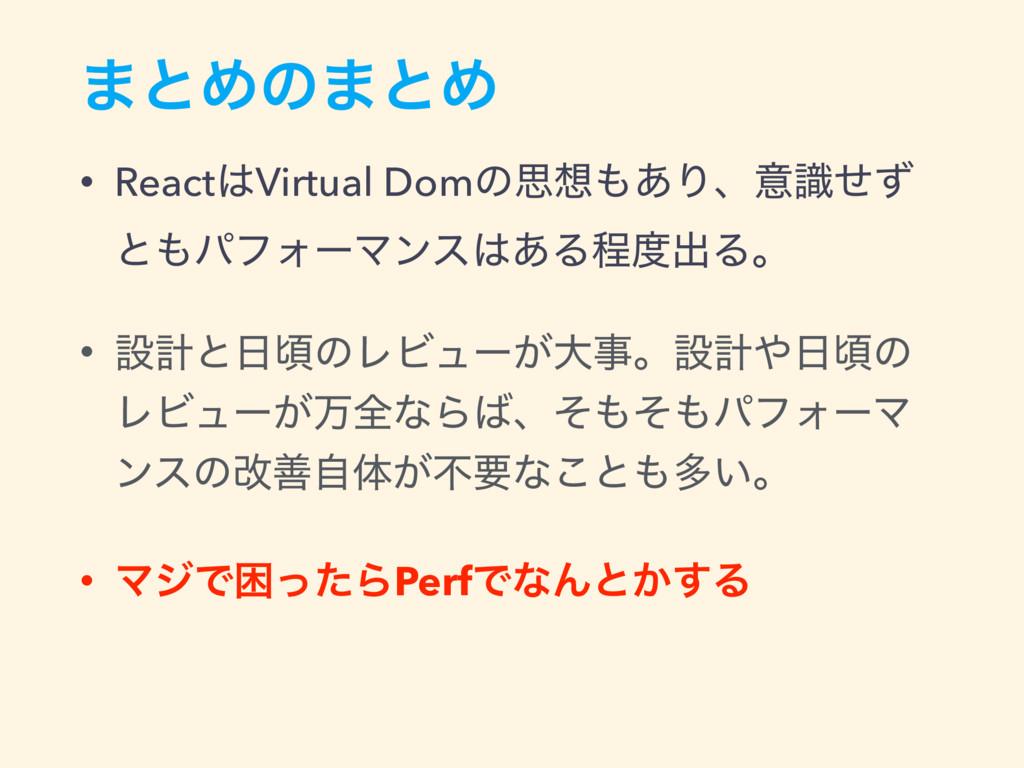 ·ͱΊͷ·ͱΊ • ReactVirtual Domͷࢥ͋Γɺҙࣝͤͣ ͱύϑΥʔϚϯ...