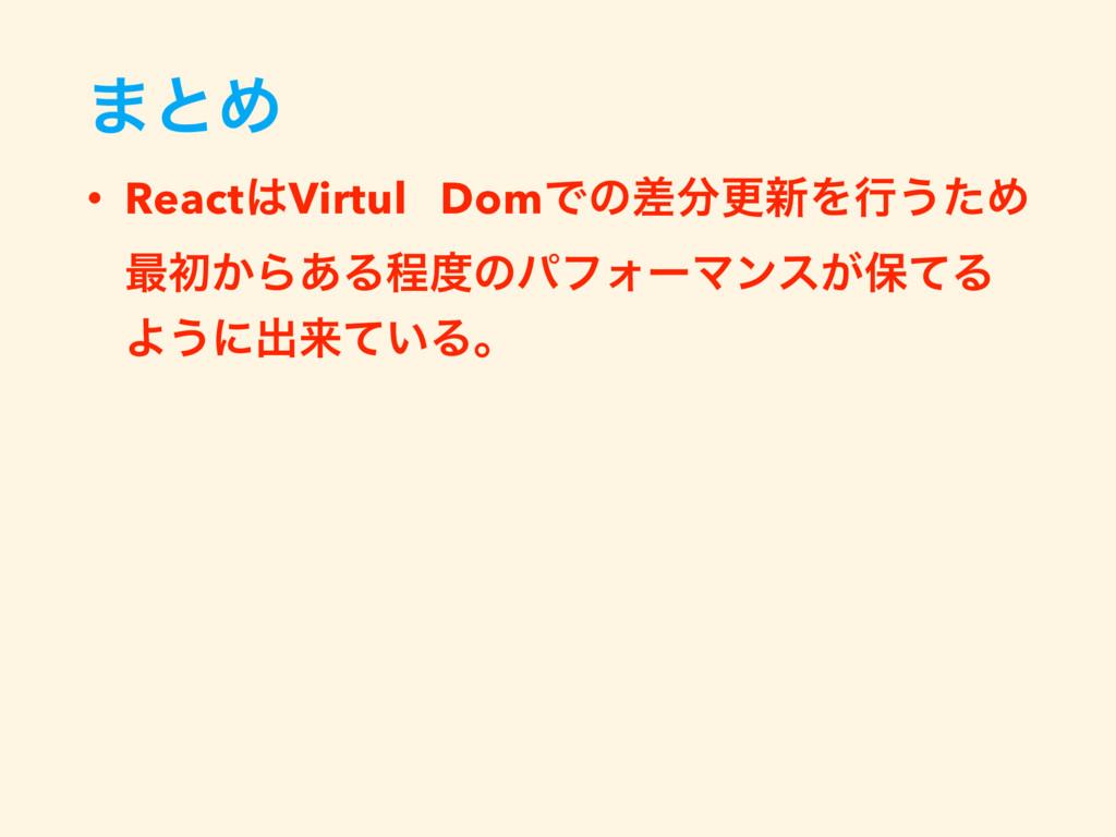 ·ͱΊ • ReactVirtul DomͰͷࠩߋ৽Λߦ͏ͨΊɹ ࠷ॳ͔Β͋ΔఔͷύϑΥ...