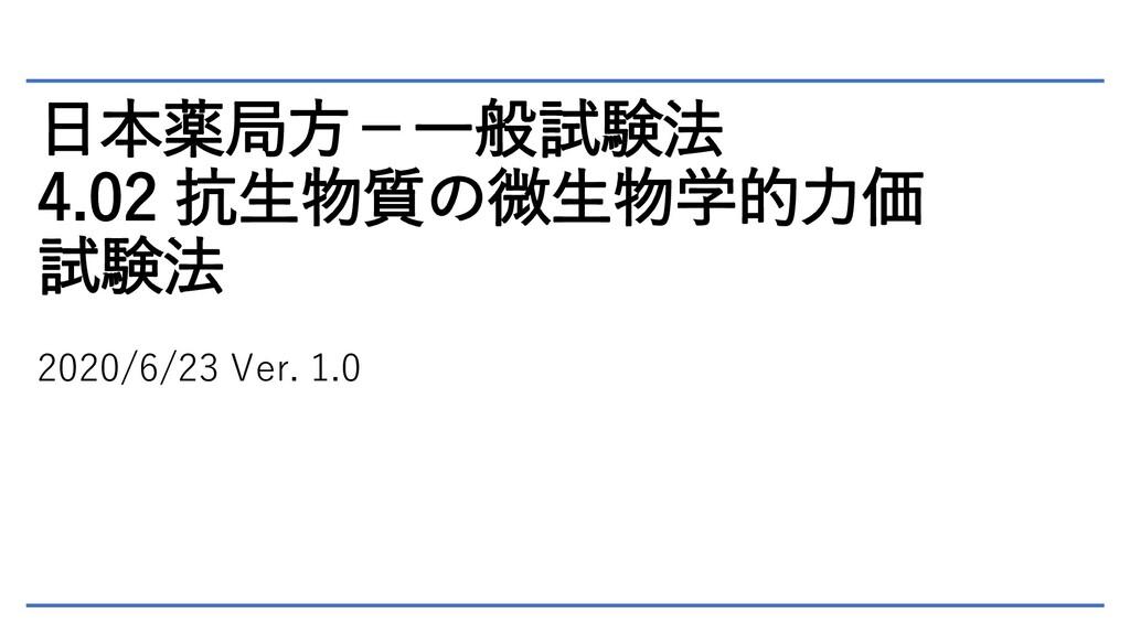 日本薬局方-一般試験法 4.02 抗生物質の微生物学的力価 試験法 2020/6/23 Ver...