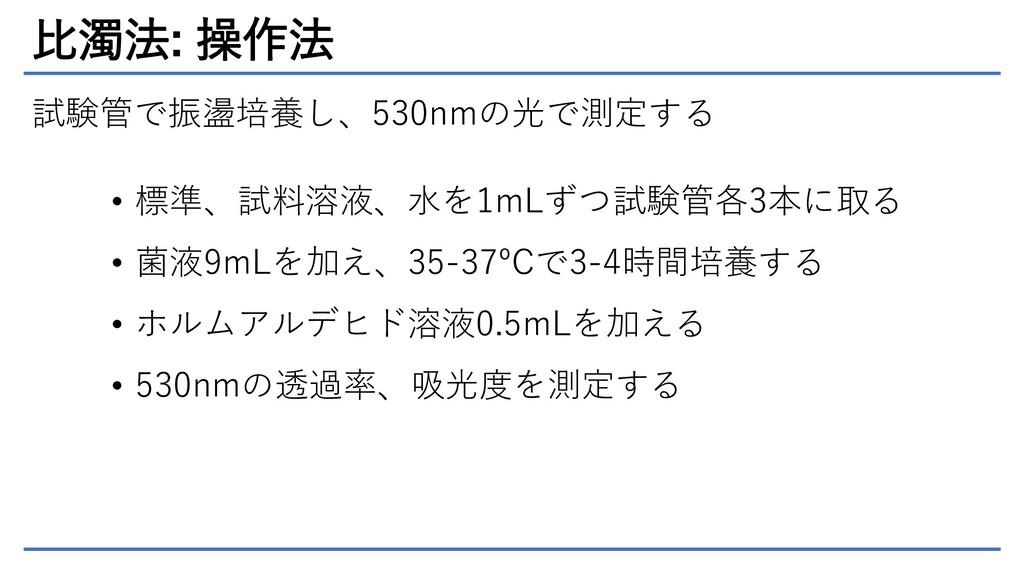 比濁法: 操作法 試験管で振盪培養し、530nmの光で測定する • 標準、試料溶液、水を1mL...