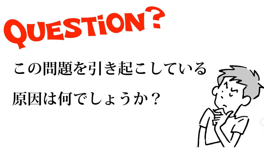 Question? ͜ͷΛҾ͖ى͍ͯ͜͠Δ ݪҼԿͰ͠ΐ͏͔ʁ