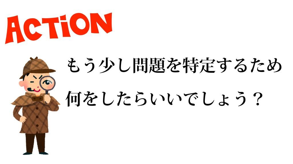 Action ͏গ͠Λಛఆ͢ΔͨΊ ԿΛͨ͠Β͍͍Ͱ͠ΐ͏ʁ