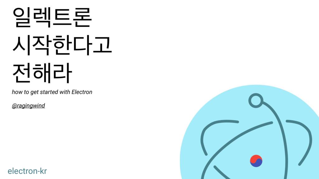 ੌ۩ۿ दೠҊ ೧ۄ how to get started with Electron...