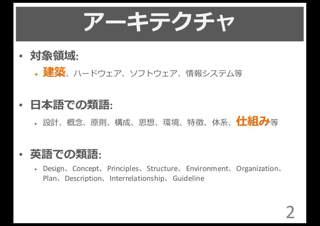 アーキテクチャ • 対象領領域:  ª 建築、ハードウェア、ソフトウェア、情報システム...