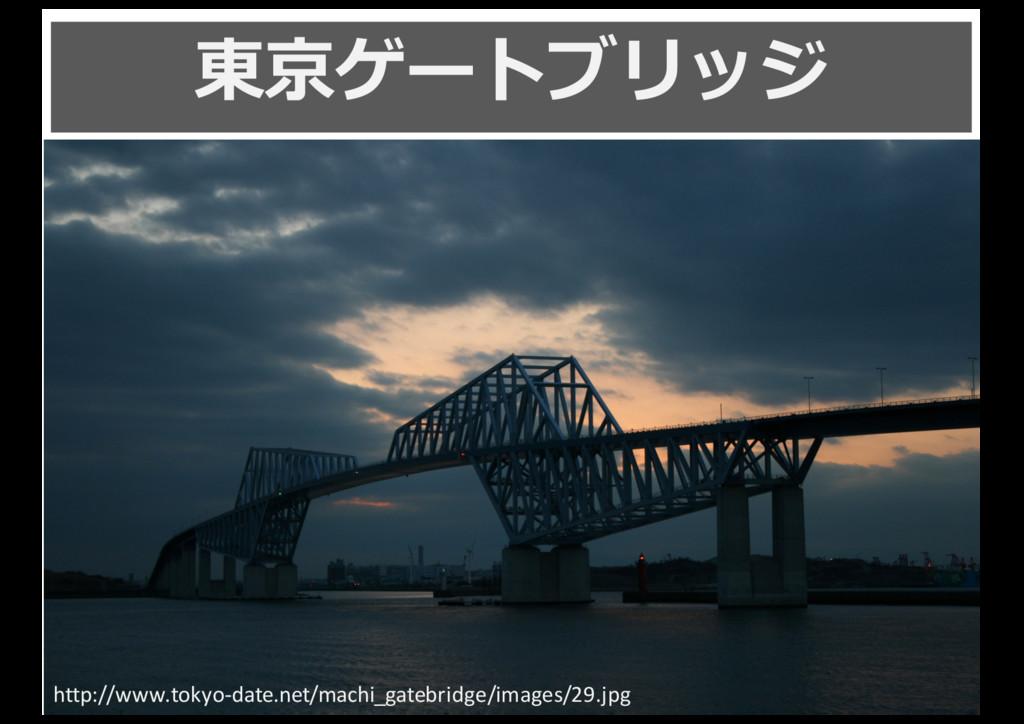 東京ゲートブリッジ 4 http://www.tokyo-‐date.net/machi_g...