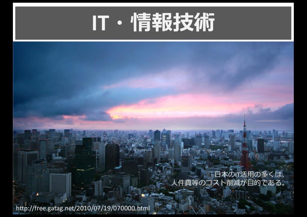 IT・情報技術 7 http://free.gatag.net/2010/07/19/0700...