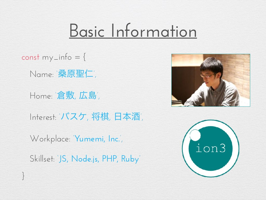 Basic Information const my_info = { Name: '܂ݪ੟ਔ...