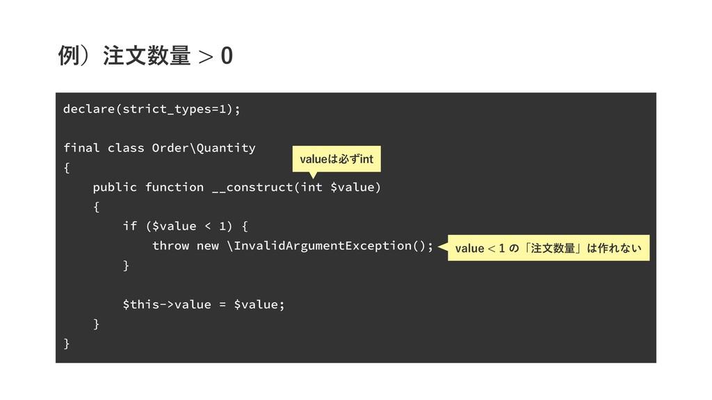 declare(strict_types=1); final class Order\Quan...