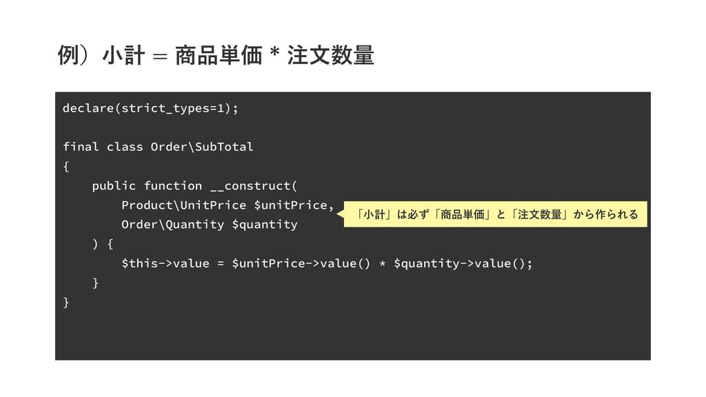 declare(strict_types=1); final class Order\SubT...