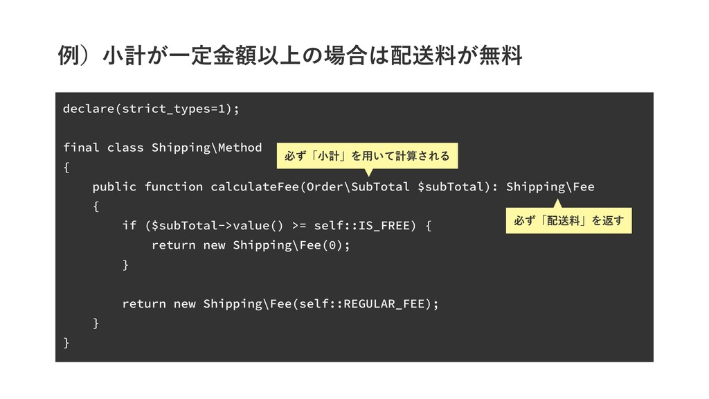 declare(strict_types=1); final class Shipping\M...