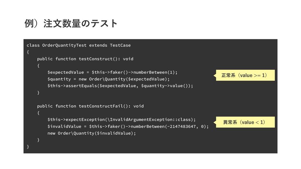 class OrderQuantityTest extends TestCase { publ...