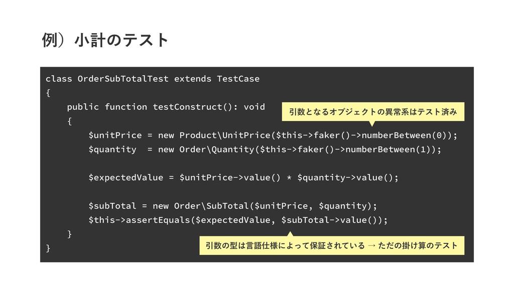 class OrderSubTotalTest extends TestCase { publ...