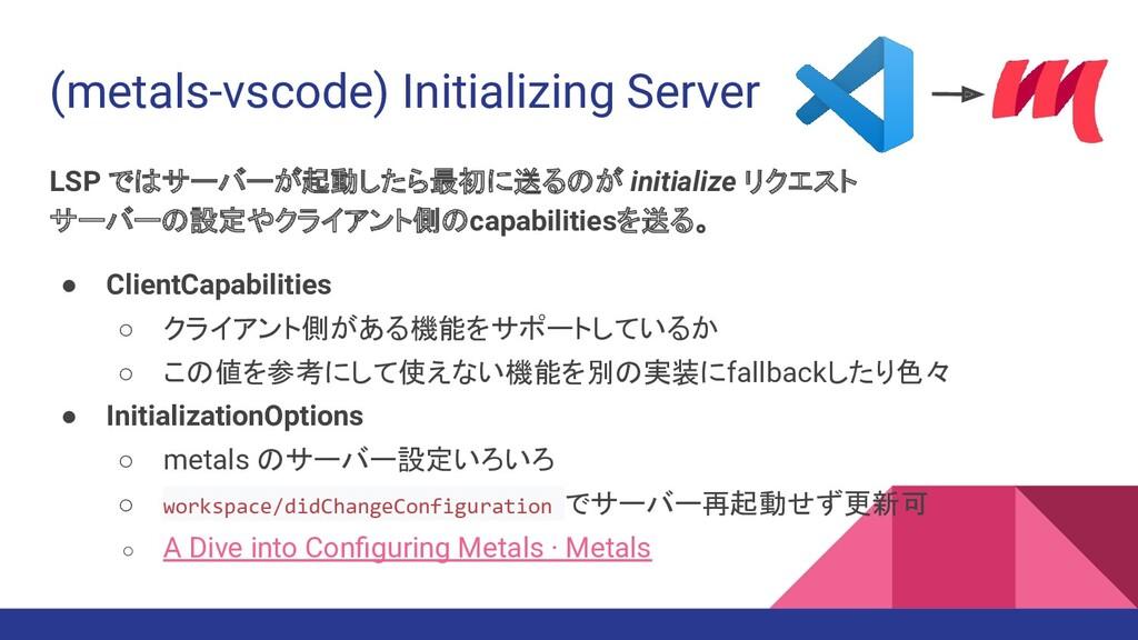 (metals-vscode) Initializing Server LSP ではサーバーが...