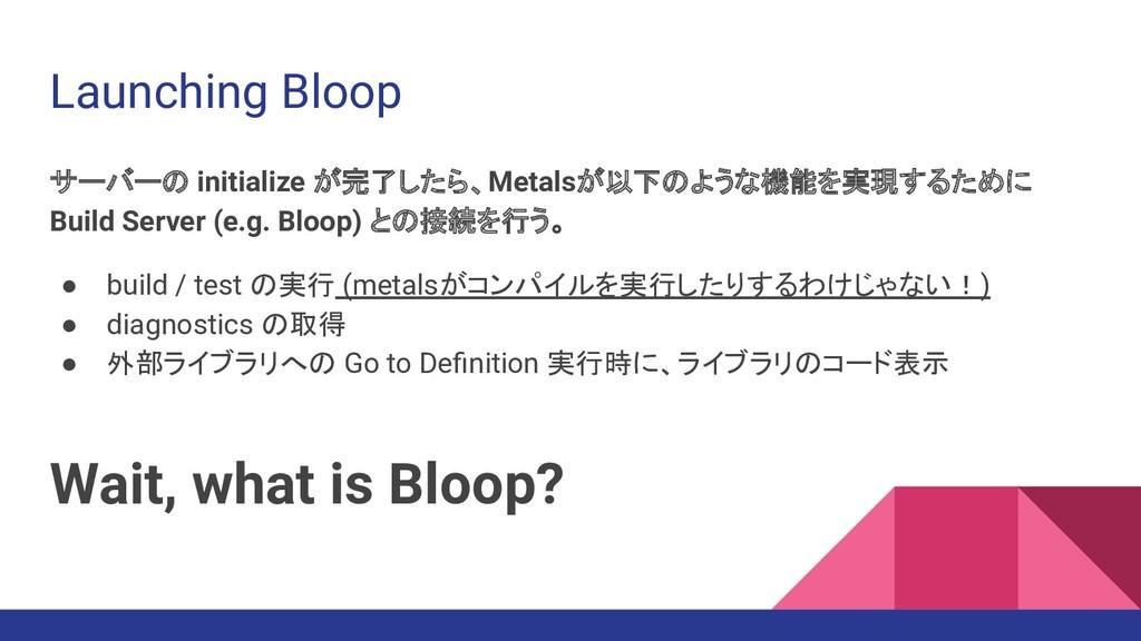 Launching Bloop サーバーの initialize が完了したら、Metalsが...