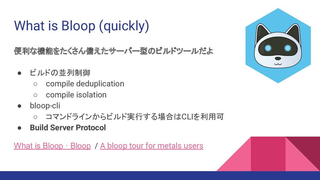 What is Bloop (quickly) 便利な機能をたくさん備えたサーバー型のビルドツ...