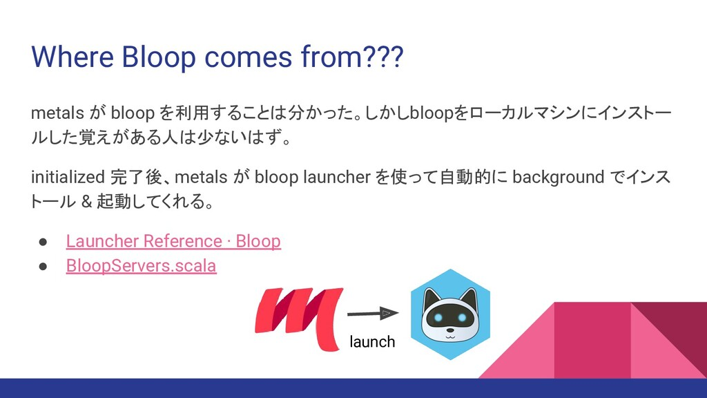 Where Bloop comes from??? metals が bloop を利用するこ...