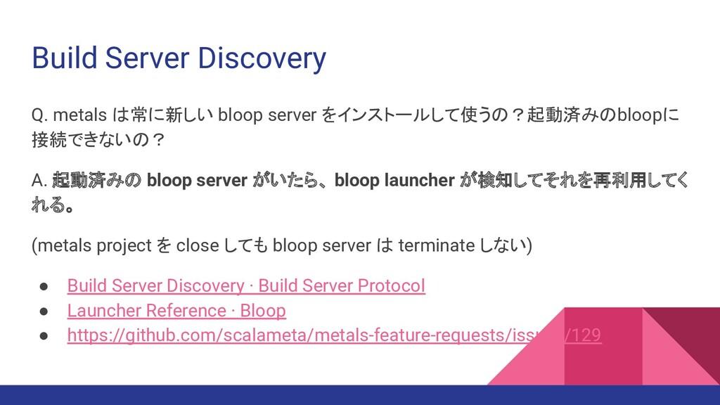 Build Server Discovery Q. metals は常に新しい bloop s...