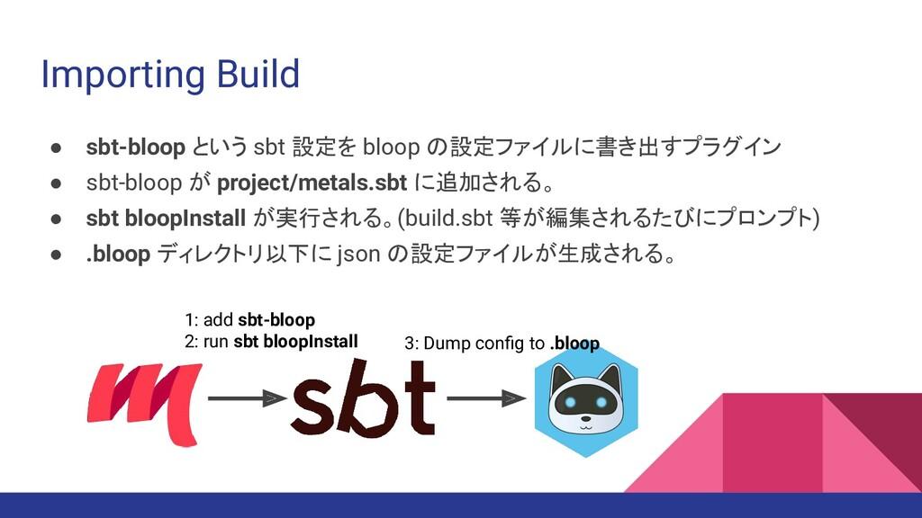 Importing Build ● sbt-bloop という sbt 設定を bloop の...