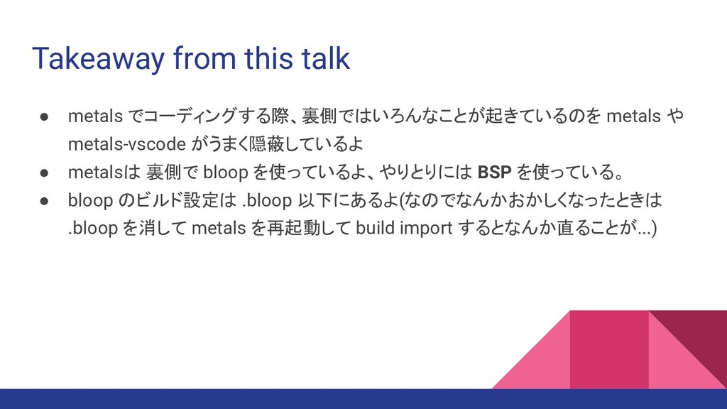 Takeaway from this talk ● metals でコーディングする際、裏側で...
