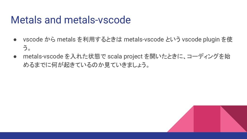 Metals and metals-vscode ● vscode から metals を利用...