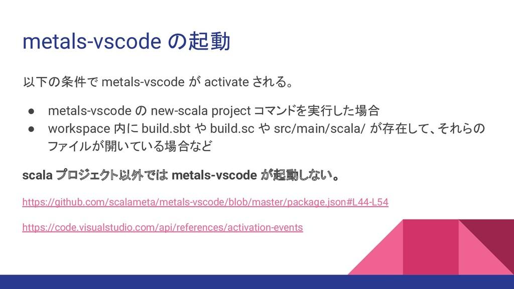 metals-vscode の起動 以下の条件で metals-vscode が activa...