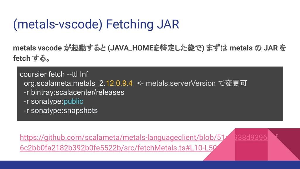 (metals-vscode) Fetching JAR metals vscode が起動す...