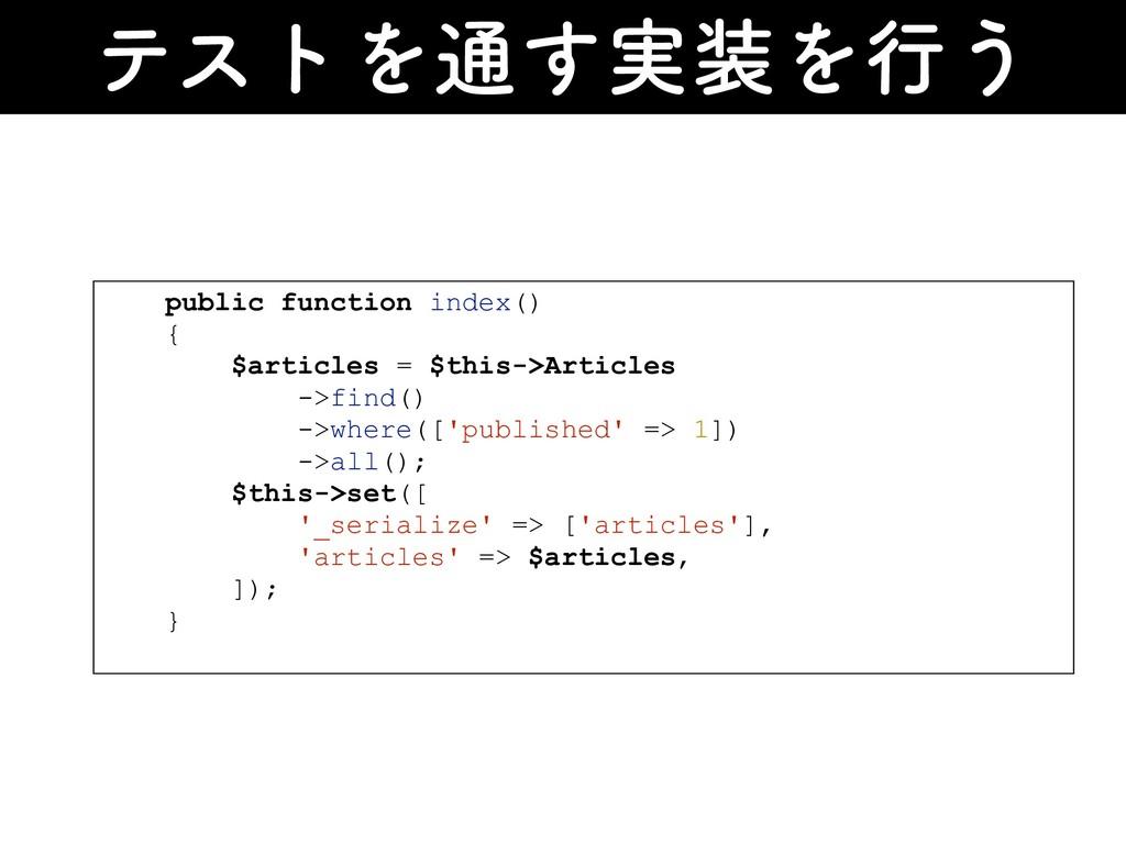 ςετΛ௨࣮͢Λߦ͏ public function index() { $articles...