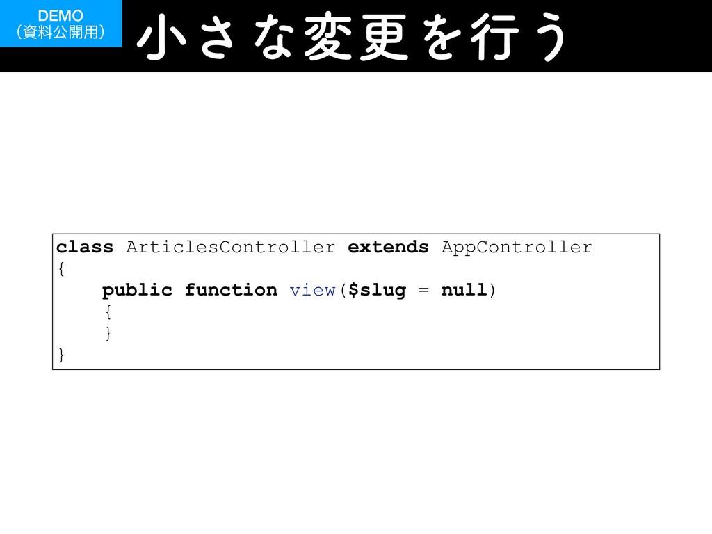 খ͞ͳมߋΛߦ͏ class ArticlesController extends AppCo...