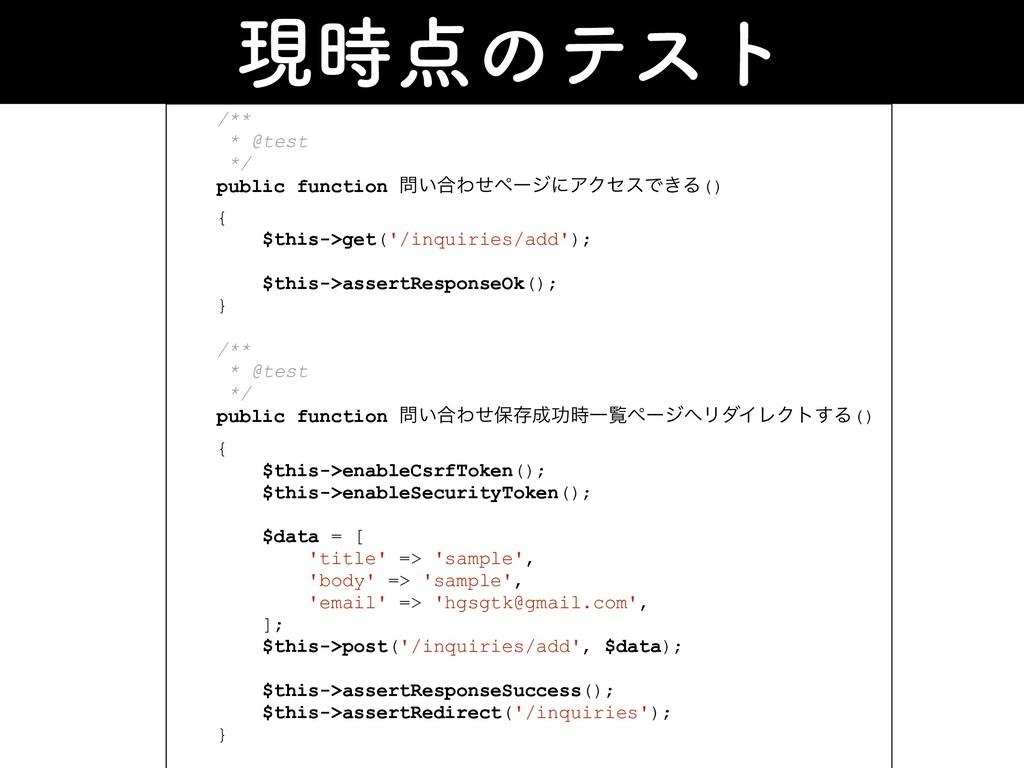 ݱͷςετ /** * @test */ public function ͍߹Θͤϖʔδ...