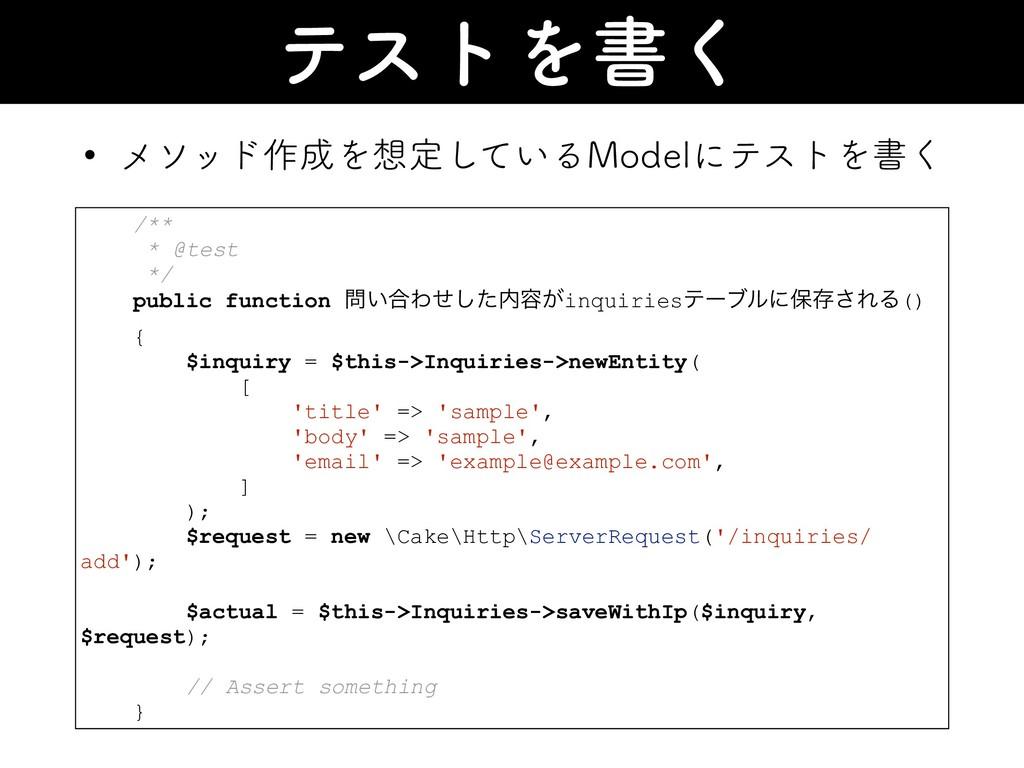 ςετΛॻ͘ /** * @test */ public function ͍߹Θͤͨ͠༰...