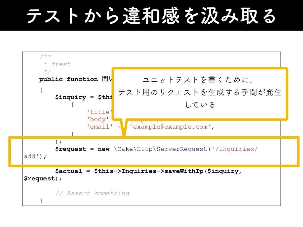 ςετ͔ΒҧײΛټΈऔΔ /** * @test */ public function ͍...