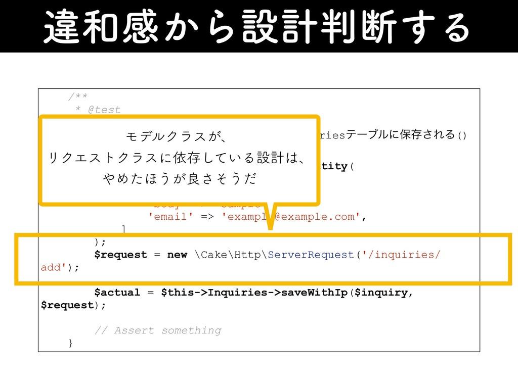 ҧײ͔Βઃܭஅ͢Δ /** * @test */ public function ͍߹Θ...