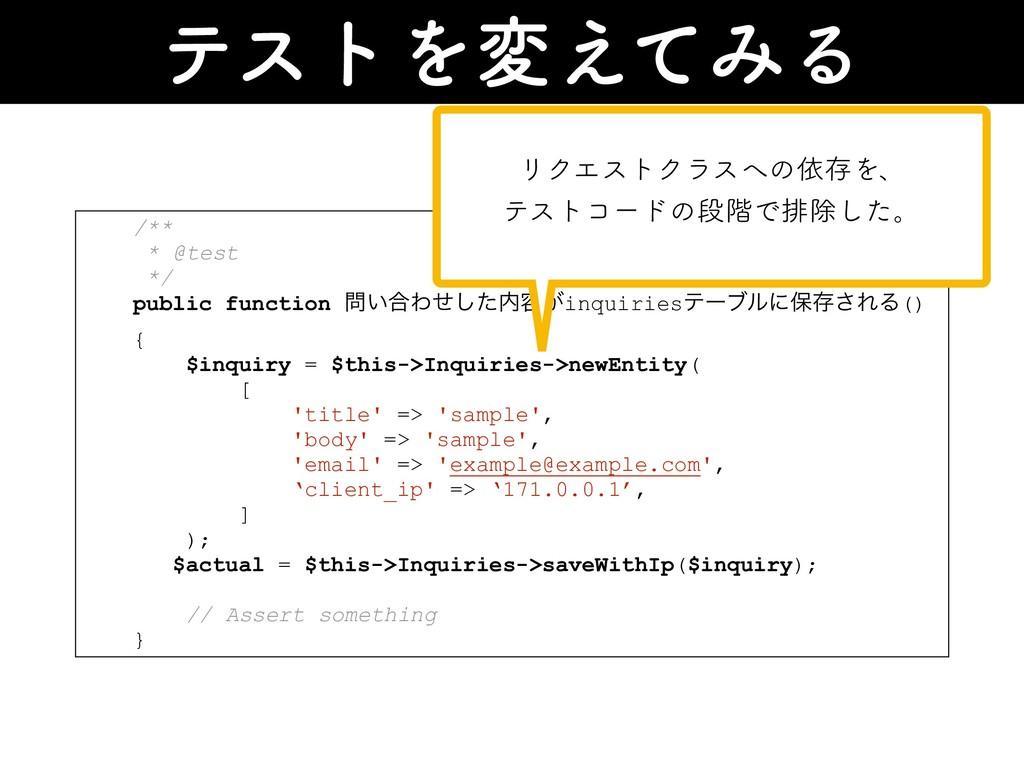 ςετΛม͑ͯΈΔ /** * @test */ public function ͍߹Θͤ͠...